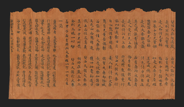 Image of the Buddhist sutra manuscript